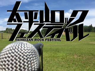 アマチュアの為の野外フェス、太平山ロックフェスを開催したい