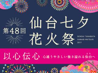 仙台七夕花火祭の実現で、やさしい強さ溢れる仙台(まち)へ