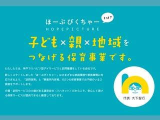 日本の保育問題解決へ!働きざかり世代を訪問保育で子育て支援!
