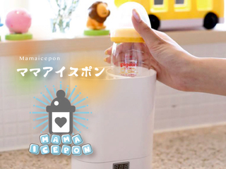 """待たせない、泣かせない。哺乳瓶冷温機""""ママアイスポン""""誕生!"""