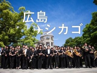私たちの音楽を届けに。広島ウインドオーケストラ初の海外公演へ