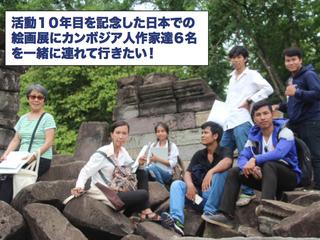 カンボジアの青年作家達を日本での記念絵画展に連れて行きたい!