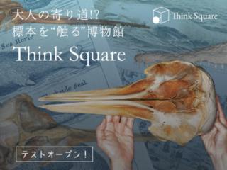 """""""触る""""博物館Think Square テストオープン!"""