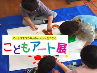 アートを通じて心をひとつに!成田でこどもアート展を開催します