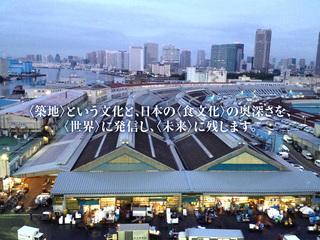 世界一と呼ばれる築地市場と日本食の文化を映画に残す
