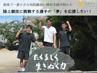 愛媛大学特別支援学校生の夢をかなえたい!
