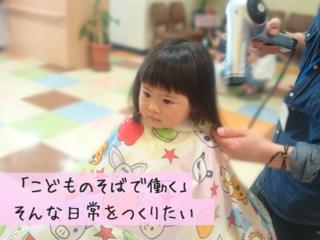 子どもと一緒が当たり前。ママに優しい美容室が大阪にオープン♪