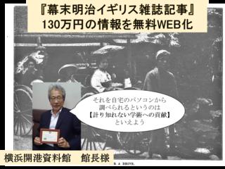 150年前の日本を記したイギリスの記事集成を保存,無料公開したい