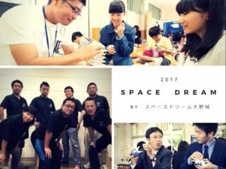 JAXA協働の宇宙イベント開催!~つなぐ、子どもの夢と未来を!~
