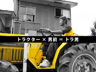 ソーシャルファーマー「トラ男」プロジェクト