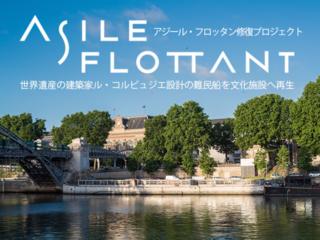 世界遺産の建築家ル・コルビュジエ設計の難民船を文化施設へ再生