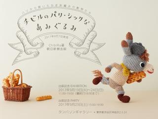 東京とパリでじみぐるみ本のシーンを再現した展示会を開催したい