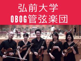 弘前大学OBOG管弦楽団第1回演奏会を開始したい!