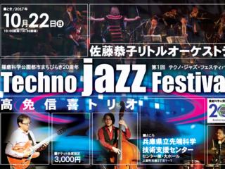 「第1回テクノ・ジャズ・フェスティバル」を成功させたい!