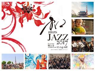JAZZ×和文化の1万人フェス! 本物の体験で子どもの感性を育てる!