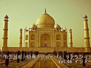 日本の若者を元気にするために、インドで『世界』を学びたい!!