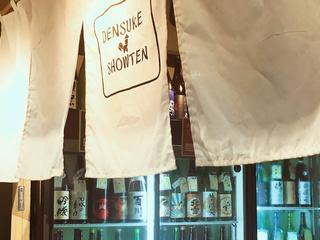 沖縄市コザ一番街商店街を元気に!ネオ大衆酒場「でんすけ商店」