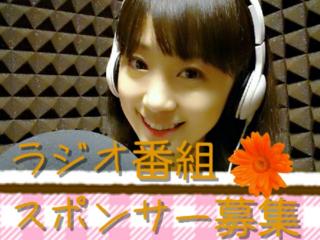 第2弾!都内FMラジオ番組にて「格安で30秒CM」をしませんか?