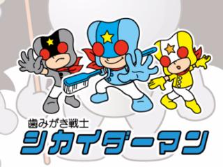 歯科医師が手がけるアニメ「歯みがき戦士・シカイダーマン」続編