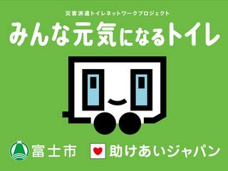 あなたの街にも救援。災害派遣トイレ網を史上初、富士市から!