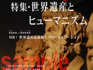 フリー・マガジン「フィロカルチャー」を発行したい!