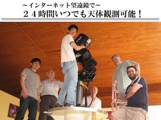 24時間 誰でも天体観測!インターネット望遠鏡を復旧させたい!