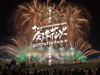 會津の夜空に1万発の花火を打ち上げ、12万人を笑顔にしたい!