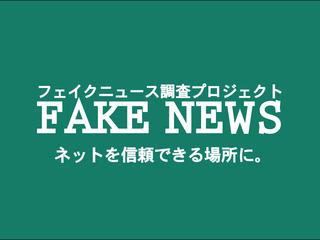 ネットを信頼できる場所に。フェイクニュース調査プロジェクト
