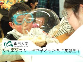 山形大学発!サイエンスショーで被災地の子どもたちへ笑顔を!