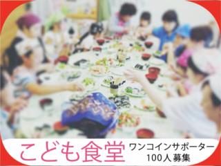 月1食分を子ども達に。「こども食堂」500円サポーター募集!