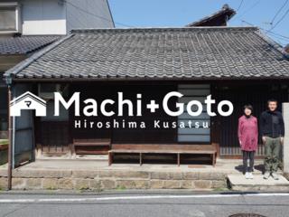 広島草津に学び舎ゲストハウスMachi+Gotoを作りたい!
