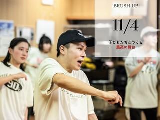 駒ヶ根市でダンス公演を開催し、子どもたちに夢や目標を与えたい
