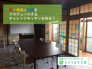 食×健康×医療をプロデュースするチャレンジキッチンを作る!