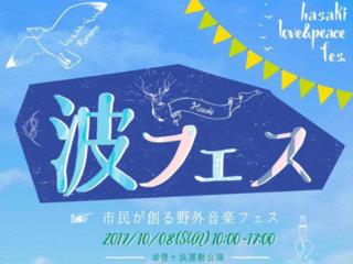 茨城県 かしま初の市民野外音楽祭 波フェス 開催へ!