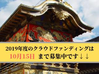 """三重県・伊賀市が誇る400年の伝統""""上野天神祭""""を守りたい!"""