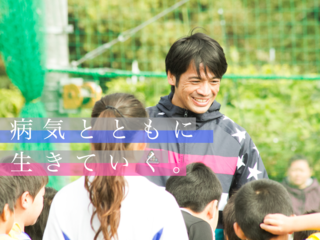 元Jリーガー杉山新×ナチョ選手!! 1型糖尿病の子ども達を欧州へ