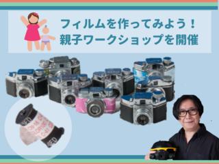 豆カメラ用のフィルム作りを親子で体験するワークショップを開催