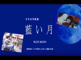 パンダブームの今、日中合作映画「藍い月」から孤児問題を考える