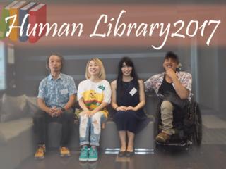 「人を貸し出す図書館」で多様な生き方を尊重する社会を作りたい