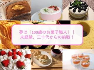 夢は「100歳のお菓子職人」!未経験、三十代からの挑戦!