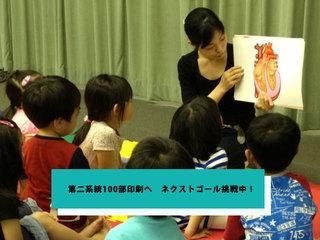 5歳児に自分の体を知ってほしい! 紙芝居で学びの場を届けたい