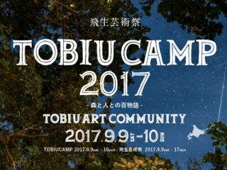 -飛生芸術祭- 北海道ポロト湖面で環境芸術作品の展開へ