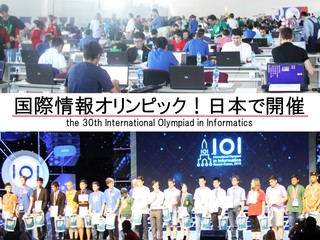 世界を変えていく若者!国際情報オリンピック選手に日本の魅力を