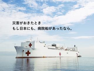 世界最大の病院船に、被災地から医療を志す子ども達を招待したい