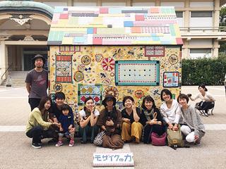 人と人を結ぶ「モザイクの力」その魅力と可能性を京都から発信!