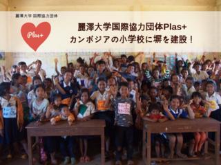 カンボジアの小学校校庭に塀を作り、安全に遊べる環境を作りたい