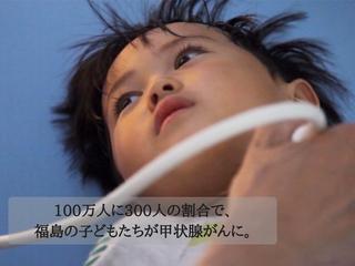 沖縄保養プログラムに参加する福島の子どもたちに甲状腺検査を。