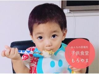 埼玉県毛呂山町に、お年寄りと子供の居場所となる子供食堂を!