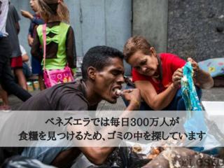 ゴミではなくご飯を。ベネズエラの30万人に温かい食事を届けたい