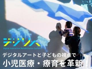 病児・障がい児にデジタルアートで革新的なリハビリを届けたい!